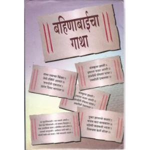 Bahinabaicha Gatha