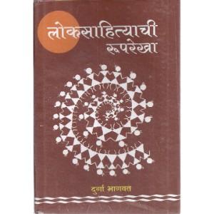 Loksahityachi Ruprekha