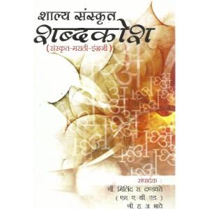 Shaleya Sanskrit Shabdkosh