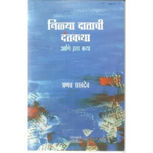 Nilya Datachi Dantakatha