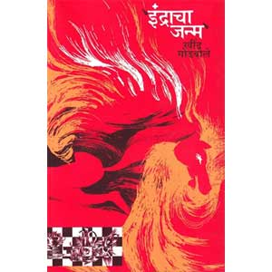 Indracha Janm