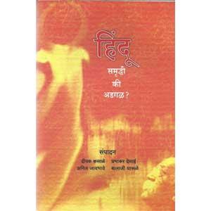 Hindu : Samruddhi Ki Adagal?