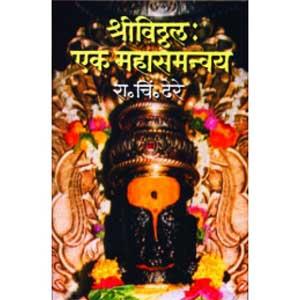 Shree Vitthal : Ek Mahasamanvay