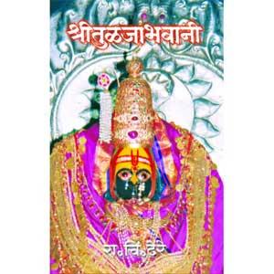 Shreetuljabhavani