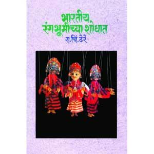 Bharatiya Rangabhumichya Shodhat