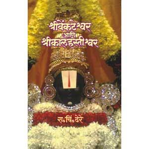 Shree Venkateshvar Ani Shri Kalahastishvar