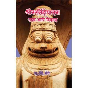 Shri Narasimhopasana : Uday Aani Vikas