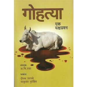 Gohatya : Ek Yashprshna